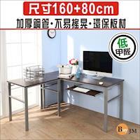 BuyJM 低甲醛防潑水L型160+80公分單鍵盤穩重型工作桌/電腦桌/書桌