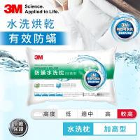 3M 新一代防蹣水洗枕-加高型