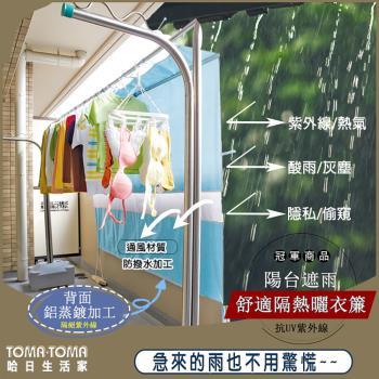 《TOMA‧TOMA》陽台遮雨舒適隔熱曬衣簾
