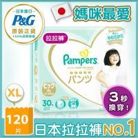 【幫寶適】一級幫 拉拉褲/褲型尿布 (XL) 30片X4包_日本原裝/箱