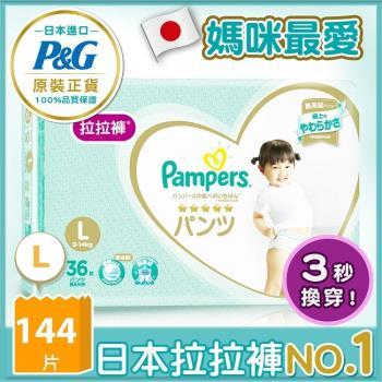 【幫寶適】一級幫 拉拉褲/褲型尿布 (L) 36片X4包_日本原裝/箱
