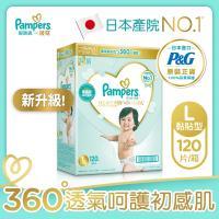 幫寶適 日本原裝一級幫紙尿褲/尿布40片x3箱-L號