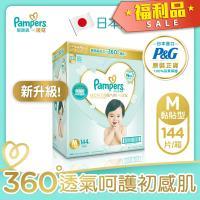 【幫寶適】一級幫 紙尿褲/尿布 (M)144片_日本原裝/箱