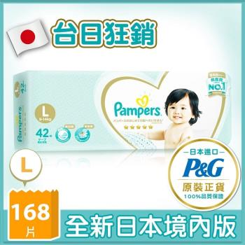幫寶適 日本原裝一級幫 紙尿褲42片x4包-L號
