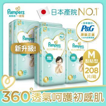 【幫寶適】 一級幫 紙尿褲/尿布 (M) 52片X4包_日本原裝/箱