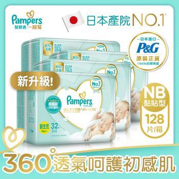 【幫寶適】 一級幫 紙尿褲/尿布 (NB) 32片x8包 日本原裝/箱