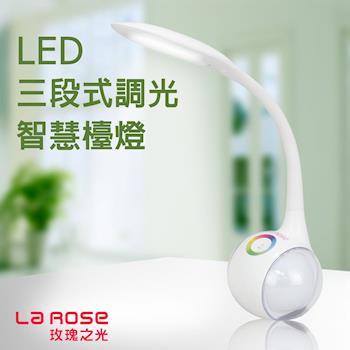 La Rose LED三段式調光智慧檯燈 兼具夜燈功能