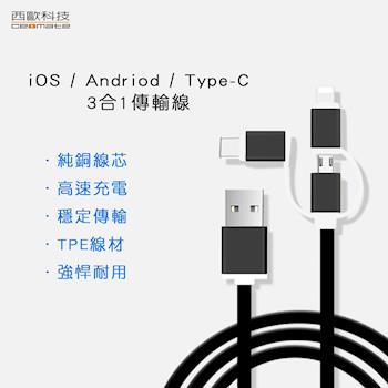 西歐科技 哥倫比亞 Micro USB/Type-C/Lightning 3合1傳輸線 CME-CB200