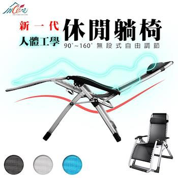 DM-【Incare】新一代人體工學休閒ABS無段式躺椅(160度高強度鋼管)