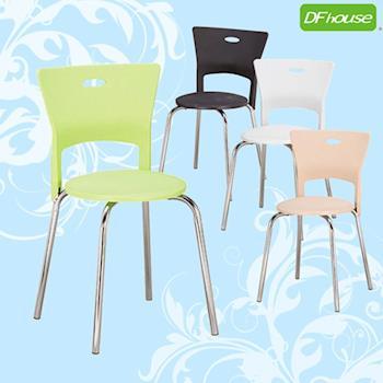 《DFhouse》維亞餐椅/洽談椅*四色可選*- 餐椅 咖啡椅 旅館椅 簡餐椅 洽談椅 會客椅