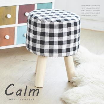 【澄境】格紋實木腳小圓腳凳/沙發凳-增高型