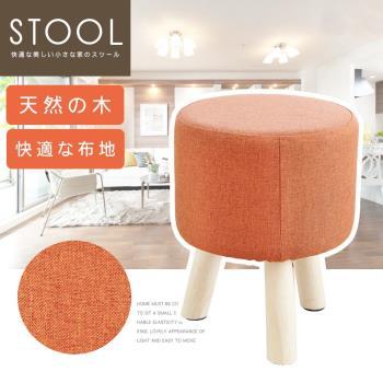 【澄境】純橘實木腳小圓腳凳/沙發凳-增高型