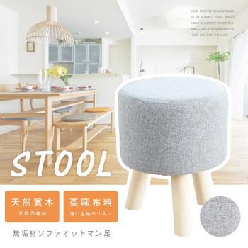【澄境】純灰實木腳小圓腳凳/沙發凳-增高型