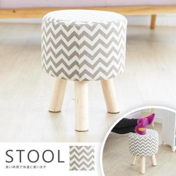 【澄境】波浪紋實木腳小圓腳凳/沙發凳-增高型