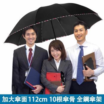 112公分大型十根傘骨全鋼加固三折折疊傘雨傘-黑色