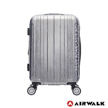 AIRWALK - 棉花糖系列拉絲ABS+PC硬殼拉鍊20吋行李箱-共3色