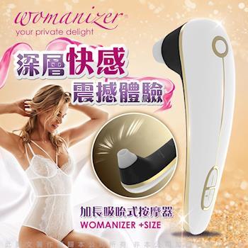 德國Womanizer 玩美女人 +Size 深度吮吸按摩器 白色