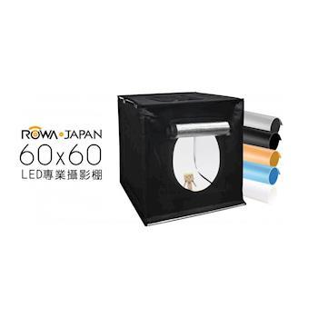 ROWA-JAPAN 樂華 二代可攜式專業攝影棚 (60X60)cm 商業攝影用 迷你攝影棚 小型攝影棚