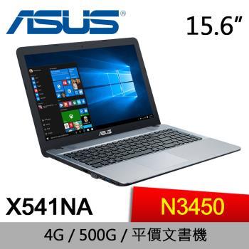 ASUS華碩 VivoBook MAX 文書筆電 X541NA-0081CN3450 15.6吋/N3450/4G/500G
