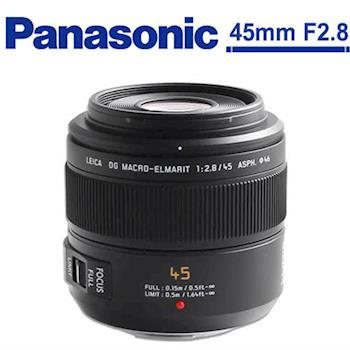 【防潮箱吹筆組】Panasonic LEICA DG MACRO-ELMARIT 45mm F2.8 ASPH. MEGA O.I.S.(公司貨)
