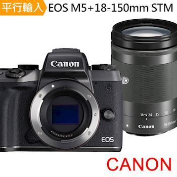 【SD128G副電座充單眼包】Canon EOS M5+M18-150mm單鏡組 (中文平輸)