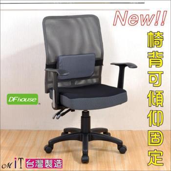 《DFhouse》丹尼斯二功能護腰電腦椅-◆加厚泡棉◆透氣網布 電腦椅 護腰 人體工學 椅背可傾仰.