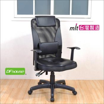 《DFhouse》皮克斯3D高背專利辦公椅- 立體座墊 電腦桌 電腦椅 書桌 茶几 鞋架 傢俱 腰枕 免組裝