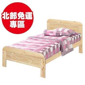 顛覆設計 奧汀松木實木3.5尺單人床架(不含床墊)
