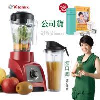 結帳驚喜價!美國Vita-Mix S30輕饗型全食物調理機-紅色(買就送)