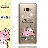 ~卡娜赫拉~Samsung Galaxy S8  5.8吋  防摔氣墊空壓保護套 睡午覺