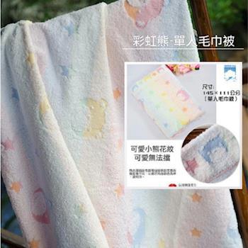 【台灣興隆毛巾製】彩虹熊單人毛巾被 (單條)