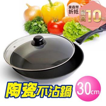 【金德恩】陶瓷覆層不沾平底鍋 (30cm)
