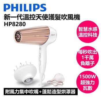 【PHILIPS 飛利浦】新一代溫控天使護髮吹風機 HP8280
