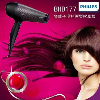 PHILIPS 飛利浦 專業髮廊級大風速4倍負離子吹風機BHD177