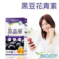 BioJoy百喬 黑晶華 黑豆精華x葉黃素晶亮膠囊 (60顆/瓶)