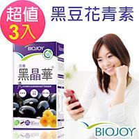 BioJoy百喬 黑晶華(60顆/瓶)X3瓶