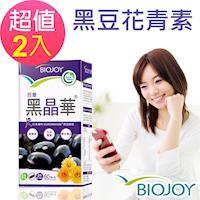 BioJoy百喬 黑晶華 黑豆精華x葉黃素晶亮膠囊 (60顆/瓶)x2