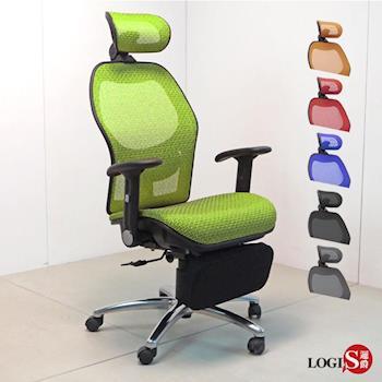 LOGIS邏爵 阿爾邦雙網人體工學椅 全網椅 辦公椅 電腦椅 T85CSZ