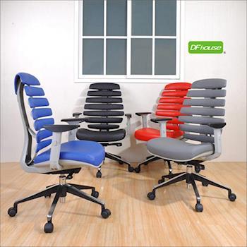 《DFhouse》羅德曼多功能人體工學椅(皮面灰框+升降扶手款)- 新4色 辦公椅 電腦椅【外銷歐美精品】