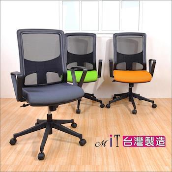 《DFhouse》撲克網布辦公椅- 固定椅背 大座墊 辦公椅 電腦椅 洽談椅 造型椅 知名企業指定用椅.