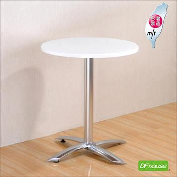 《DFhouse》洽談桌/餐桌(小圓桌十字鋁腳)-會議桌 咖啡桌 餐桌 會客桌 簡餐桌 辦公桌 商業空間設計.