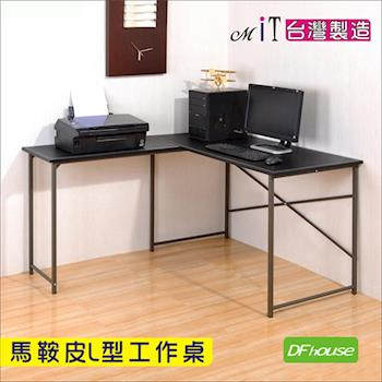 《DFhouse》馬鞍皮L型工作桌-電腦桌 工作桌 辦公桌 書桌 會議桌 洽談桌 櫃檯 萬用桌 傢具.