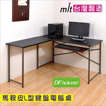 《DFhouse》馬鞍皮L型工作桌◆附一鍵盤◆-電腦桌 工作桌 辦公桌 書桌 會議桌 洽談桌 萬用桌 傢具.