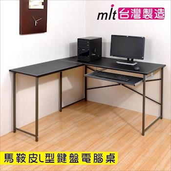 《DFhouse》歐吧馬馬鞍皮L型工作桌【附一鍵盤】-電腦桌 工作桌 辦公桌 書桌 會議桌 洽談桌 萬用桌.