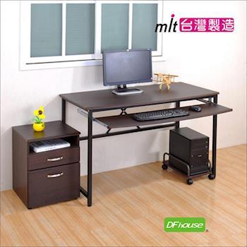 《DFhouse》艾力克多功能電腦桌+主機架+檔案櫃(全配)-120CM寬大桌面 書桌 電腦桌 辦公桌 無銳角設計.