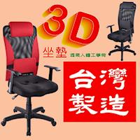 《DFhouse》【凱西】3D高背專利辦公椅(二色)-電腦桌 電腦椅 書桌 茶几 鞋架 傢俱 床 櫃 書架