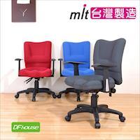 《DF house》新兒童3D立體坐墊成長椅 電腦椅 課桌椅 人體工學 台灣製造 免組裝.