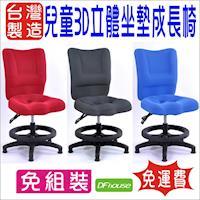 《DF house》兒童3D立體坐墊成長椅 電腦椅 課桌椅 人體工學 台灣製造 免組裝.