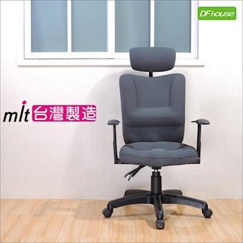 《DFhouse》品悅3D坐墊人體工學椅 PU成型泡棉 電腦椅 辦公椅 台灣製造 促銷.