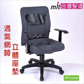 《DFhouse》馬克斯3D坐墊小鋼護腰電腦椅- 3D坐墊 人體工學椅 PU成型泡棉 辦公椅 免組裝